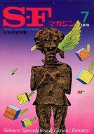 SFマガジン 1976/7 No.212