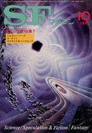 SFマガジン 1976/10 No.215