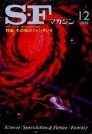 SFマガジン 1976/12 No.217