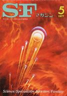SFマガジン 1977/5 No.222