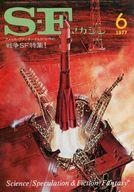 SFマガジン 1977/6 No.223