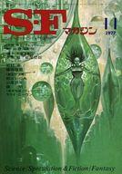 SFマガジン 1977/11 No.228
