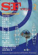 SFマガジン 1978/2 No.231 創刊18周年記念特大号