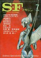 SFマガジン 1978/7 No.236