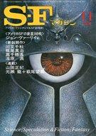 SFマガジン 1978/11 No.241
