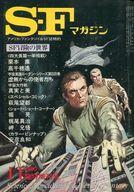 SFマガジン 1980/11臨時増刊 No.267