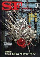 SFマガジン 1981/3 No.271