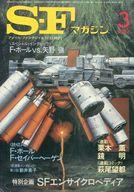 SFマガジン 1982/3 No.284