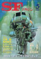 SFマガジン 1982/5 No.286