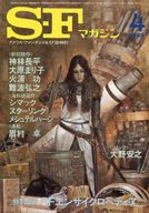 SFマガジン 1983/4 No.298