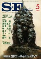 SFマガジン 1983/5 No.299