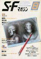 SFマガジン 1983/8 No.303