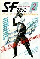 SFマガジン 1984/2 No.309 創刊24周年記念特大号