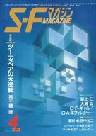 SFマガジン 1985/4 No.324