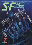 SFマガジン 1985/7 No.327