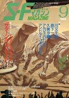 SFマガジン 1986/9 NO.343