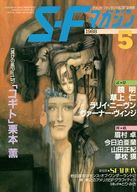 SFマガジン 1988/5 No.365