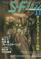 SFマガジン 1988/11 No.371
