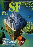 SFマガジン 1992/5 No.427