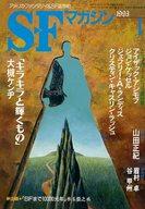 SFマガジン 1993/1 NO.436
