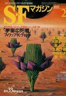 SFマガジン 1993/2 NO.437