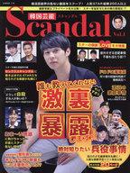 Korean performing arts Scandal 1