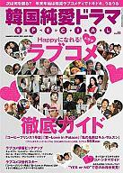 韓国純愛ドラマ SPECIAL 2008/1 Vol.15