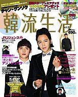 韓流生活 2 DVD-ROM付き