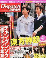 Dispatch JAPAN 2012/4