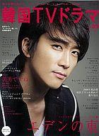 もっと知りたい! 韓国TVドラマ Vol.35