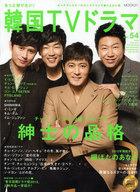 付録付)もっと知りたい!韓国TVドラマ Vol.54