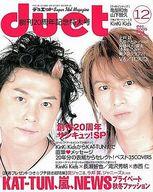 セット)付録付)duet 2005年 デュエット 12冊セット