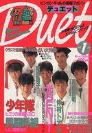 付録無)Duet 1988年1月号 デュエット
