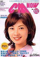 CM NOW VOL.102 シーエム・ナウ