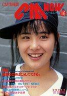 CM NOW VOL.16 シーエム・ナウ