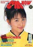 CM NOW VOL.51 シーエム・ナウ