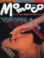 Momoco 1985年1月号 モモコ
