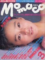 Momoco 1985年3月号 モモコ