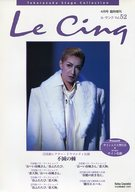Le Cinq 2003年4月号臨時増刊 ル・サンクVol.52