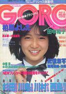 付録付)GORO 1982年5月13日号 No.10