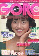 付録無)GORO 1982年9月9日号 NO.18