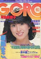 付録無)GORO 1983年4月14日号 NO.8