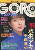 付録無)GORO 1986年2月13日号 NO.4