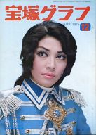 宝塚グラフ 1975年12月号