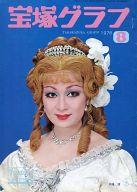 付録付)宝塚グラフ 1976年8月号