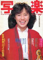 付録無)写楽 1983年5月号 高部知子