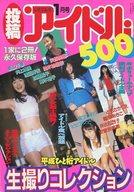 投稿アイドル500