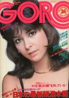 GORO 1975年12月25日号 ゴロー