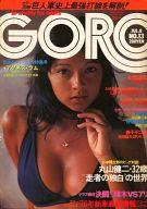 GORO 1976年07月08日号 NO.13 ゴロー