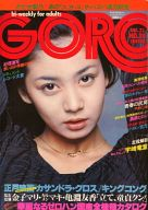 GORO 1976年12月23日号 NO.24 ゴロー